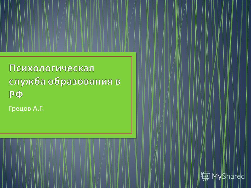 Грецов А. Г.