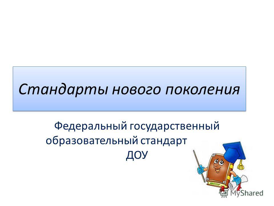 Стандарты нового поколения Федеральный государственный образовательный стандарт в ДОУ в ДОУ