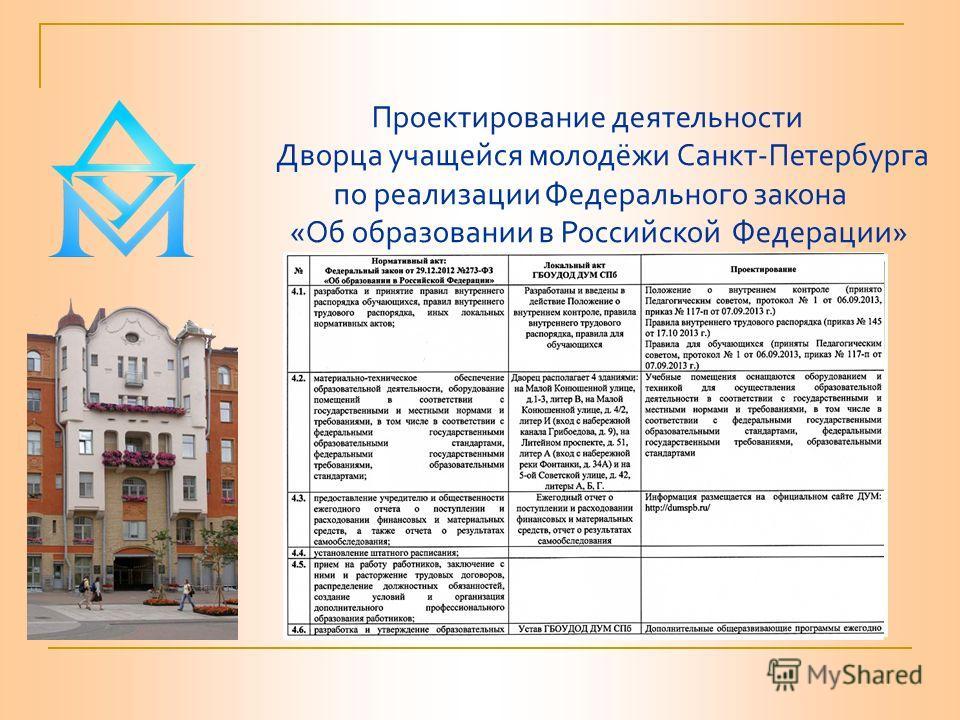 Проектирование деятельности Дворца учащейся молодёжи Санкт-Петербурга по реализации Федерального закона «Об образовании в Российской Федерации»
