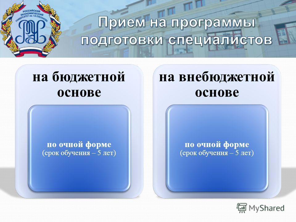 на бюджетной основе по очной форме (срок обучения – 5 лет) на внебюджетной основе по очной форме (срок обучения – 5 лет)