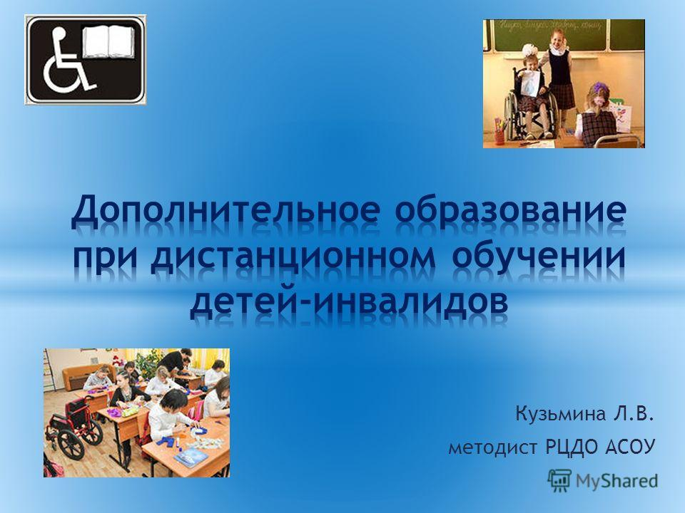 Кузьмина Л.В. методист РЦДО АСОУ