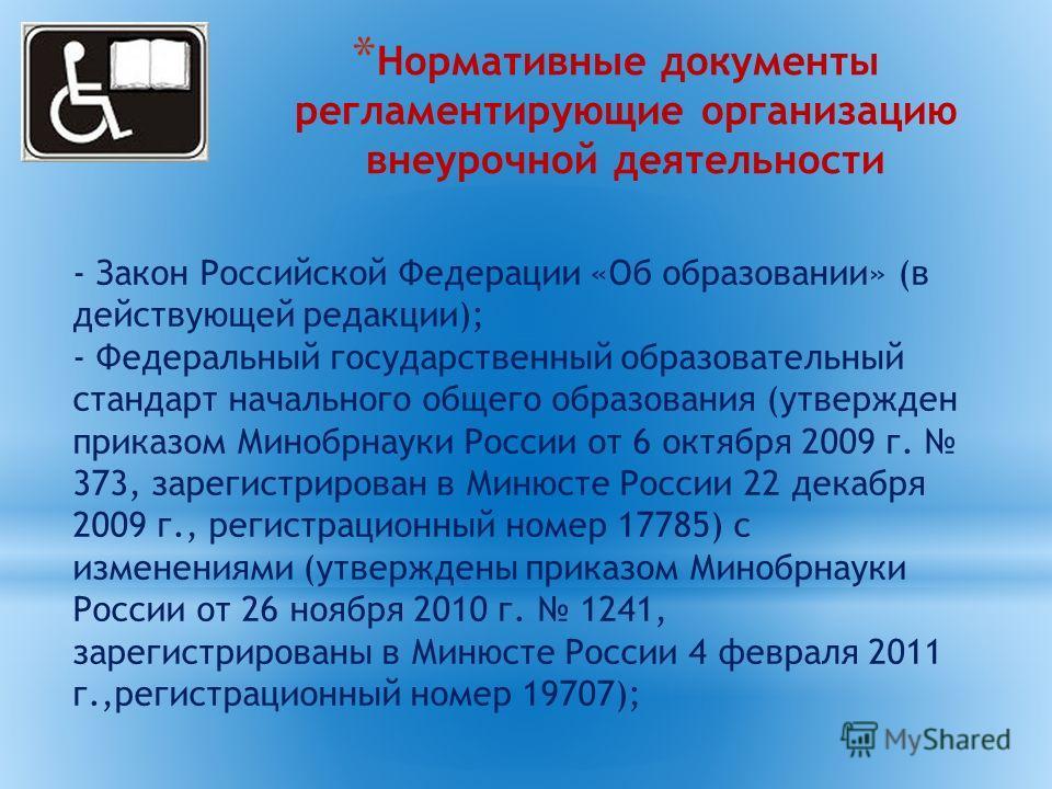 * Нормативные документы регламентирующие организацию внеурочной деятельности