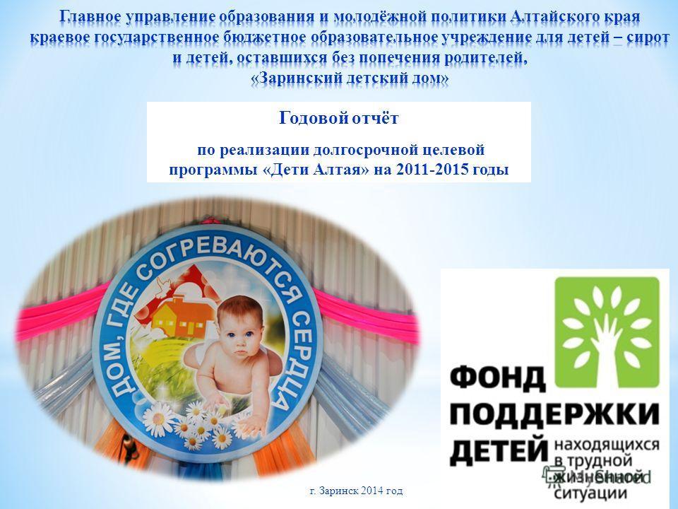 Годовой отчёт по реализации долгосрочной целевой программы «Дети Алтая» на 2011-2015 годы г. Заринск 2014 год