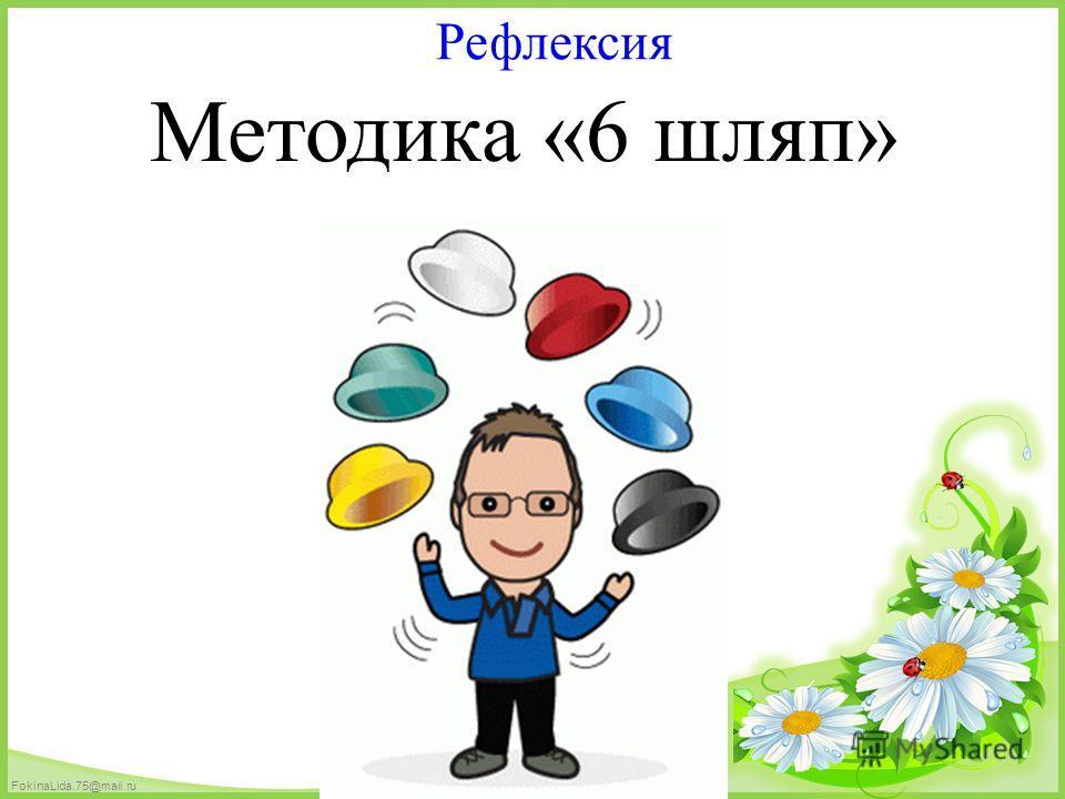 FokinaLida.75@mail.ru Методика «6 шляп» Рефлексия