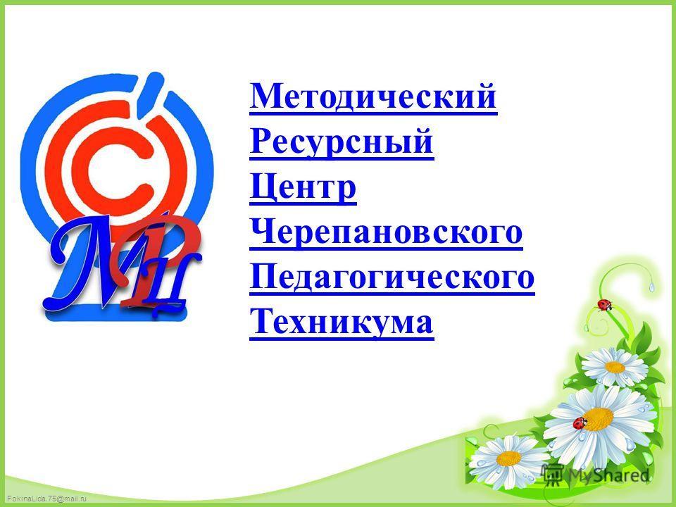 Методический Ресурсный Центр Черепановского Педагогического Техникума