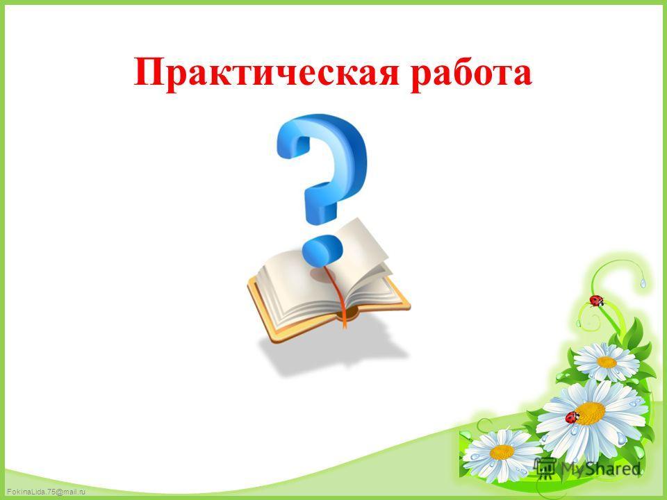 FokinaLida.75@mail.ru Практическая работа