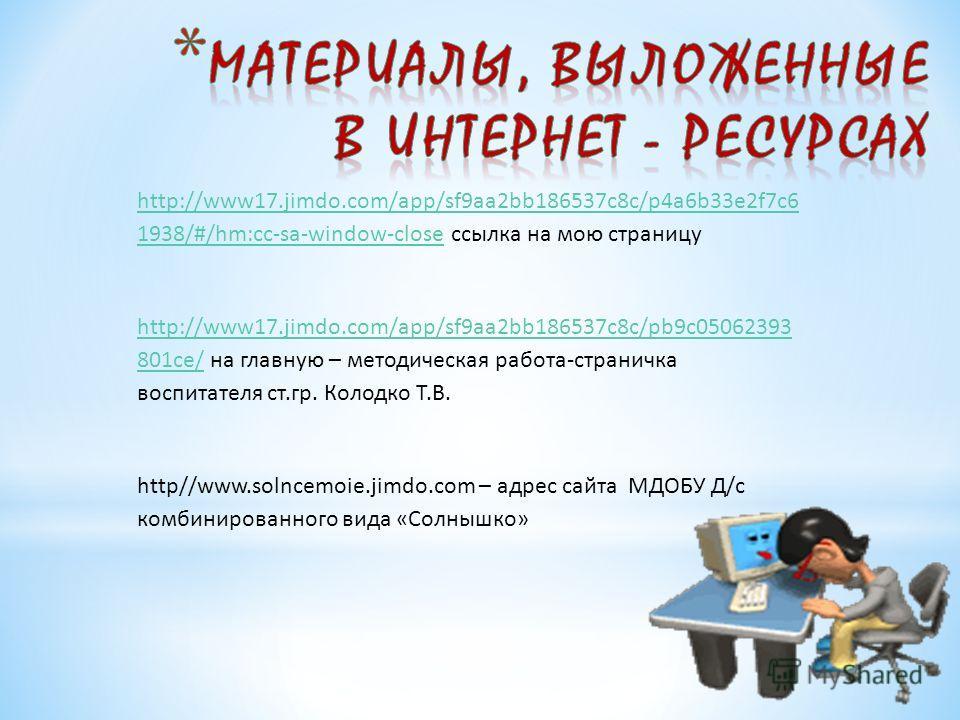 http://www17.jimdo.com/app/sf9aa2bb186537c8c/p4a6b33e2f7c6 1938/#/hm:cc-sa-window-closehttp://www17.jimdo.com/app/sf9aa2bb186537c8c/p4a6b33e2f7c6 1938/#/hm:cc-sa-window-close ссылка на мою страницу http://www17.jimdo.com/app/sf9aa2bb186537c8c/pb9c050
