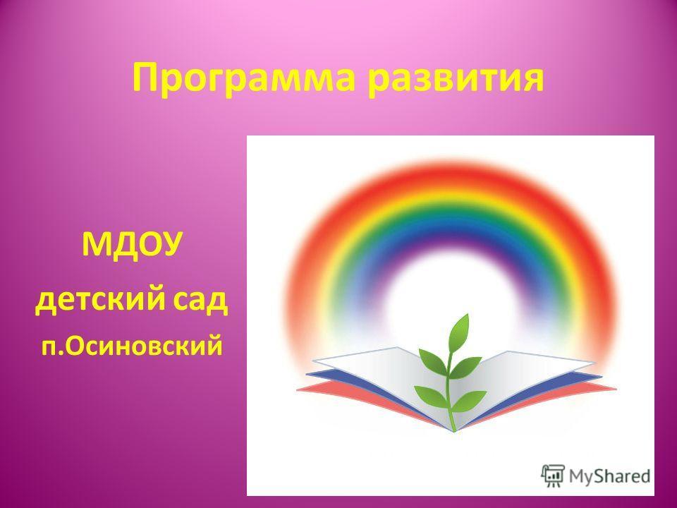 Программа развития МДОУ детский сад п.Осиновский