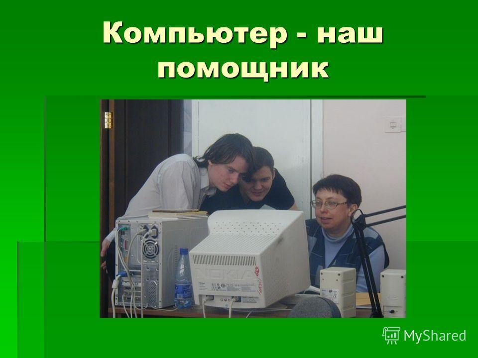Компьютер - наш помощник