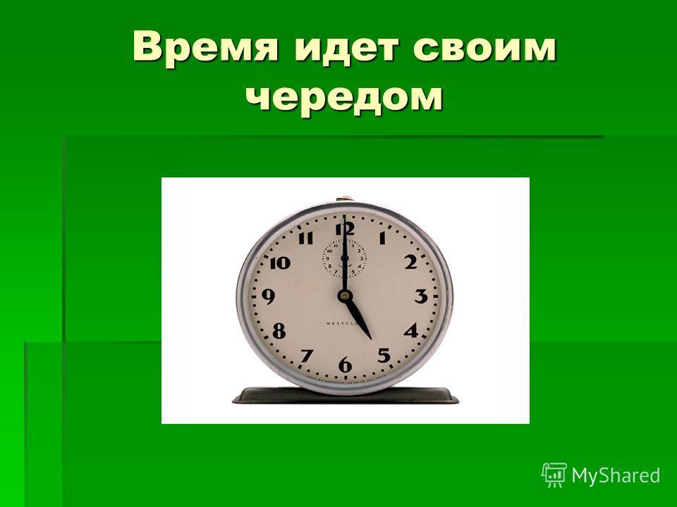 Время идет своим чередом