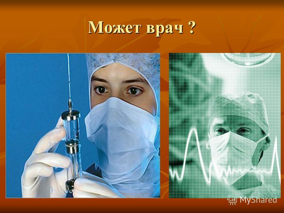 Может врач ?