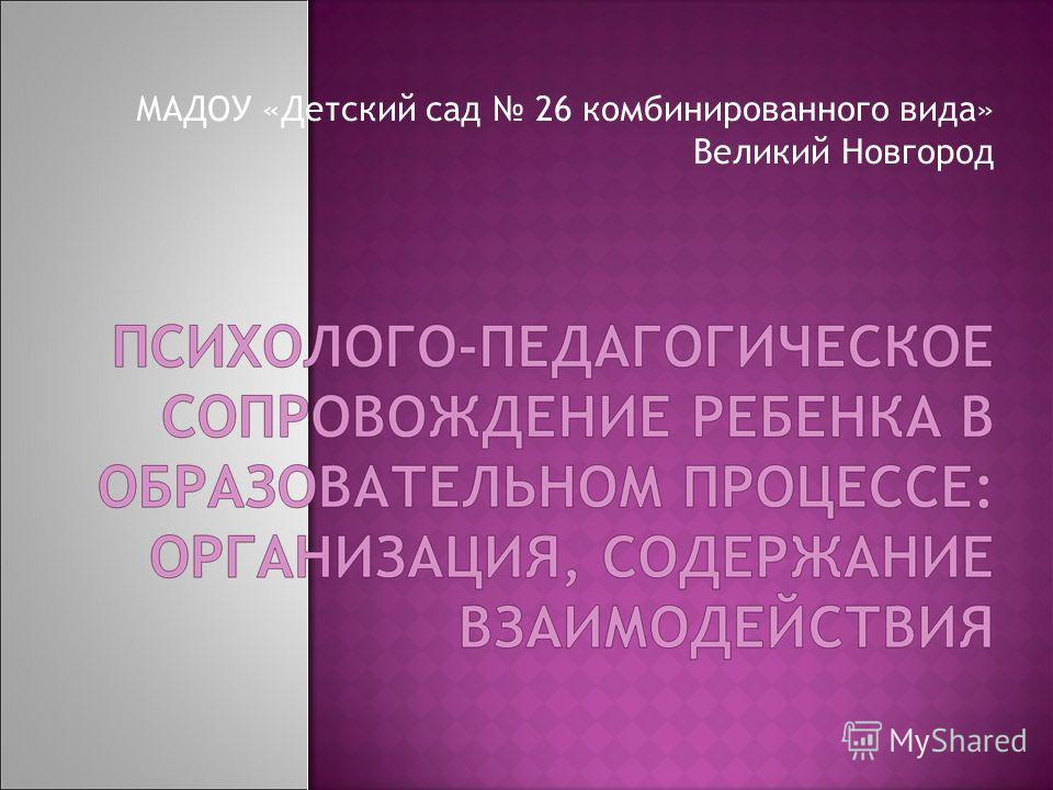 МАДОУ «Детский сад 26 комбинированного вида» Великий Новгород