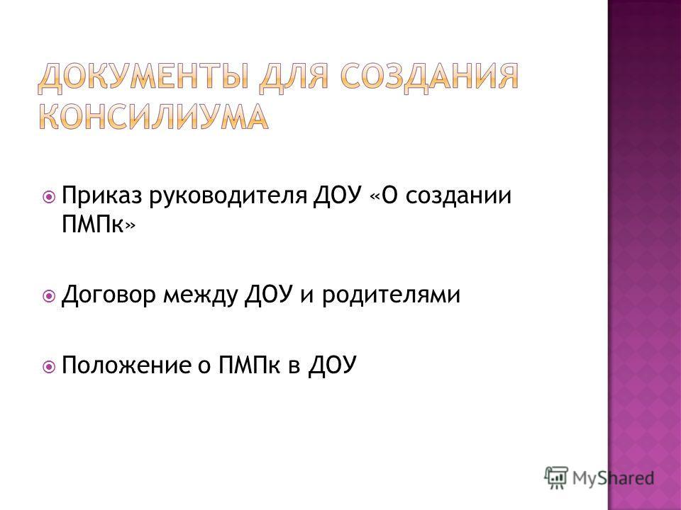 Приказ руководителя ДОУ «О создании ПМПк» Договор между ДОУ и родителями Положение о ПМПк в ДОУ
