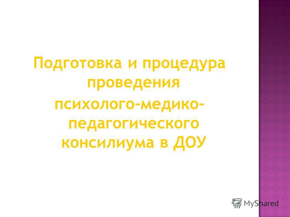 Подготовка и процедура проведения психолого-медико- педагогического консилиума в ДОУ
