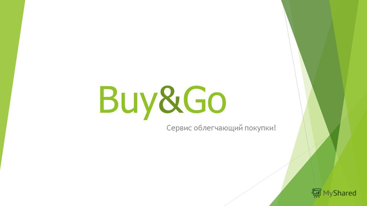Buy&Go Сервис облегчающий покупки!
