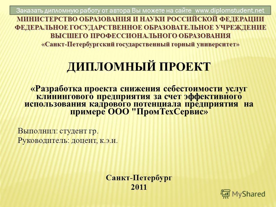 МИНИСТЕРСТВО ОБРАЗОВАНИЯ И НАУКИ РОССИЙСКОЙ ФЕДЕРАЦИИ ФЕДЕРАЛЬНОЕ ГОСУДАРСТВЕННОЕ ОБРАЗОВАТЕЛЬНОЕ УЧРЕЖДЕНИЕ ВЫСШЕГО ПРОФЕССИОНАЛЬНОГО ОБРАЗОВАНИЯ «Санкт-Петербургский государственный горный университет» ДИПЛОМНЫЙ ПРОЕКТ «Разработка проекта снижения