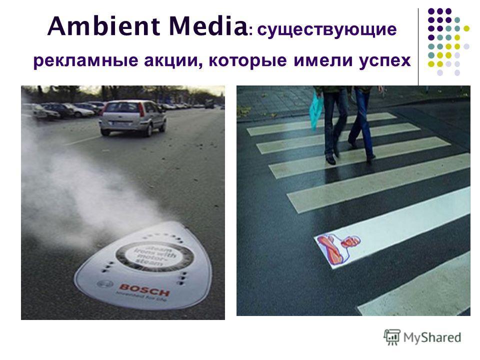 Ambient Media : существующие рекламные акции, которые имели успех