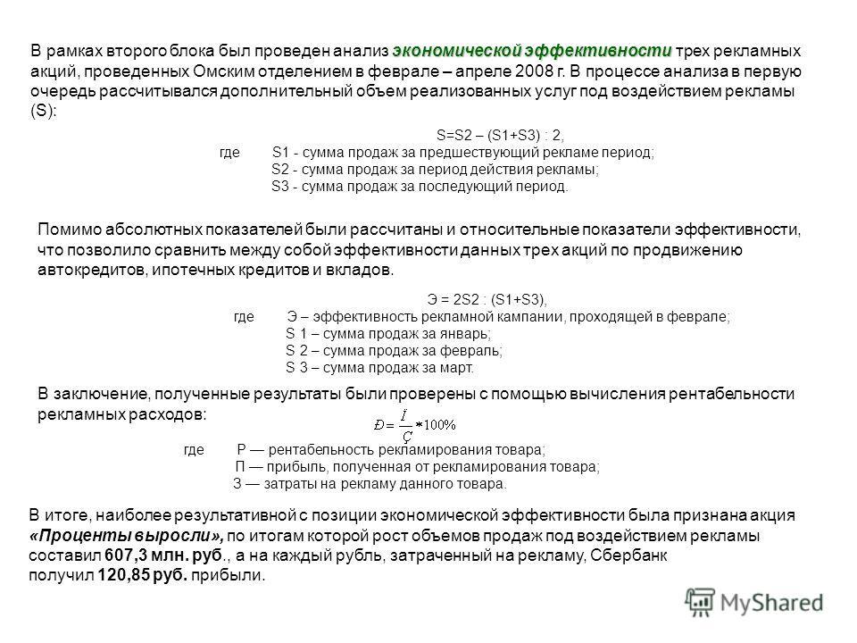 экономической эффективности В рамках второго блока был проведен анализ экономической эффективности трех рекламных акций, проведенных Омским отделением в феврале – апреле 2008 г. В процессе анализа в первую очередь рассчитывался дополнительный объем р