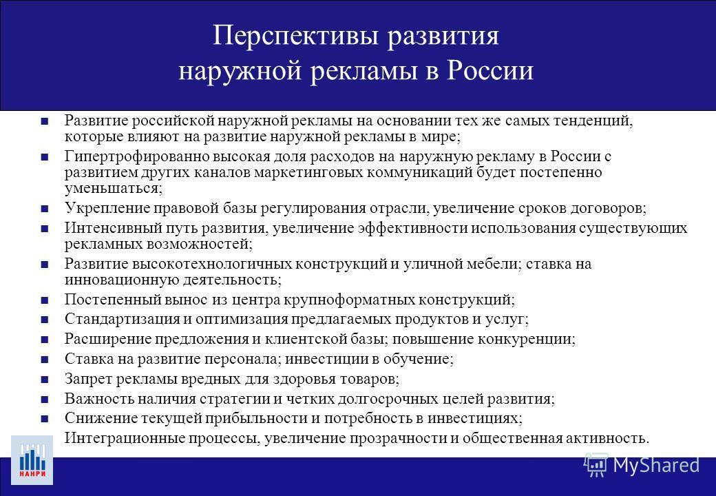 Перспективы развития наружной рекламы в России n Развитие российской наружной рекламы на основании тех же самых тенденций, которые влияют на развитие наружной рекламы в мире; n Гипертрофированно высокая доля расходов на наружную рекламу в России с ра