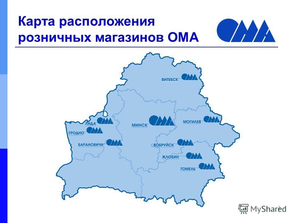 Карта расположения розничных магазинов ОМА 2