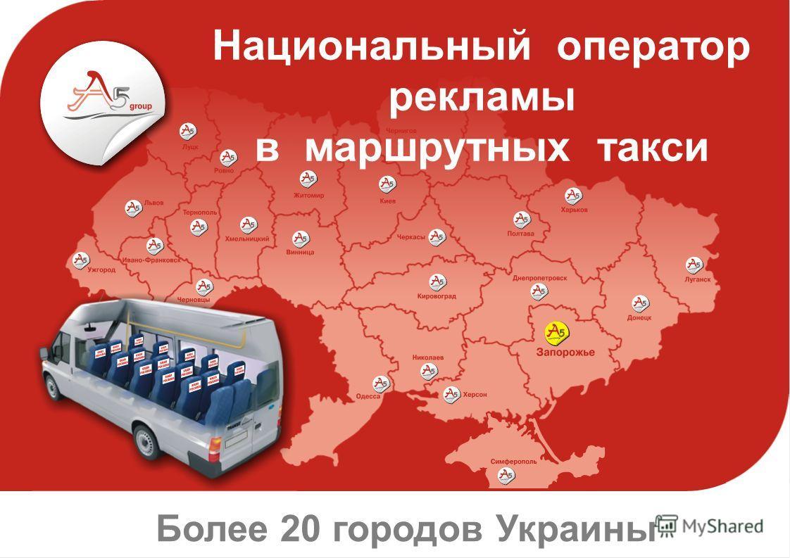 Национальный оператор рекламы в маршрутных такси Более 20 городов Украины