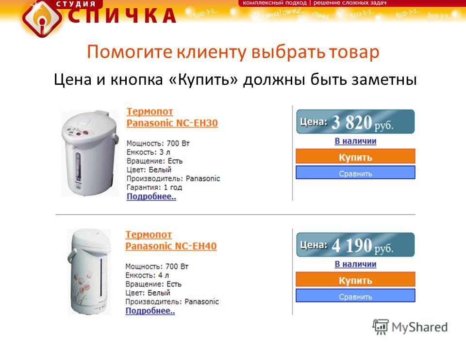 Помогите клиенту выбрать товар Цена и кнопка «Купить» должны быть заметны