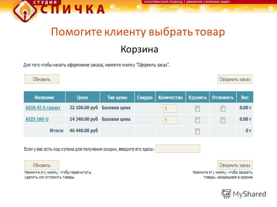 Помогите клиенту выбрать товар Корзина