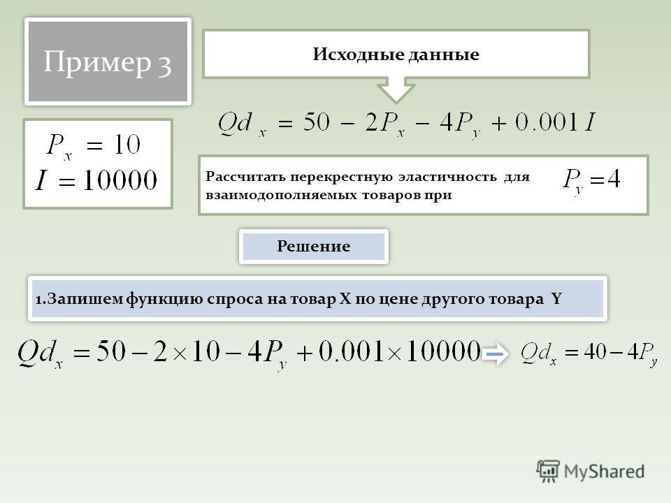Пример 3 Рассчитать перекрестную эластичность для взаимодополняемых товаров при Исходные данные Решение 1. Запишем функцию спроса на товар Х по цене другого товара Y