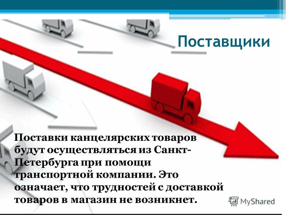 Поставщики Поставки канцелярских товаров будут осуществляться из Санкт- Петербурга при помощи транспортной компании. Это означает, что трудностей с доставкой товаров в магазин не возникнет.