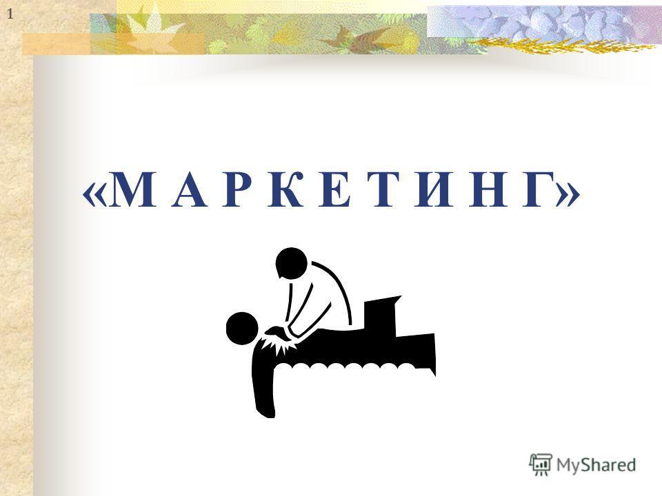 «М А Р К Е Т И Н Г» 1