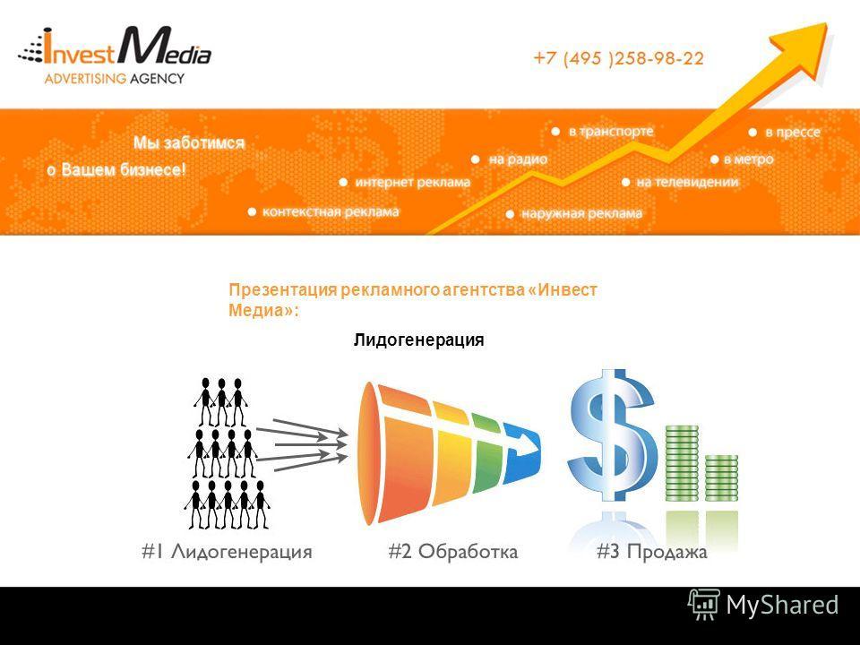 Презентация рекламного агентства «Инвест Медиа»: Лидогенерация