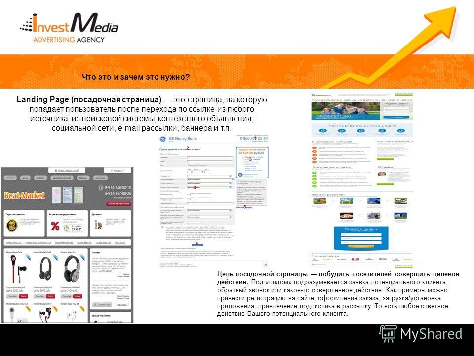 Landing Page (посадочная страница) это страница, на которую попадает пользователь после перехода по ссылке из любого источника: из поисковой системы, контекстного объявления, социальной сети, e-mail рассылки, баннера и т.п. Цель посадочной страницы п