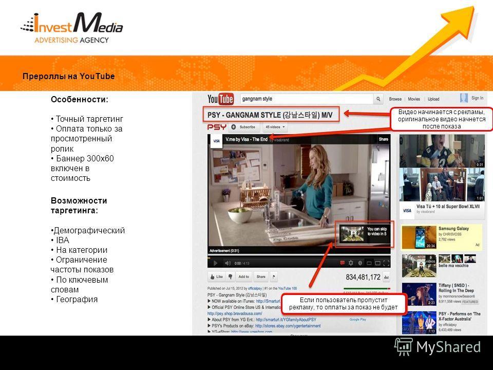Если пользователь пропустит рекламу, то оплаты за показ не будет Видео начинается с рекламы, оригинальное видео начнется после показа Прероллы на YouTube Особенности: Точный таргетинг Оплата только за просмотренный ролик Баннер 300x60 включен в стоим