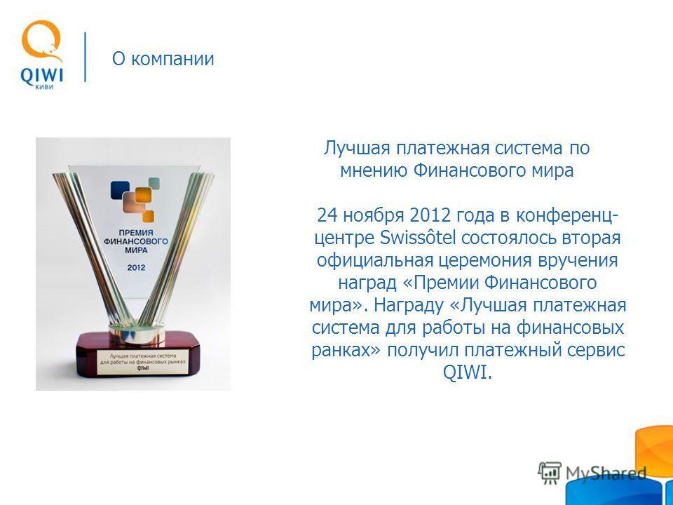 О компании Лучшая платежная система по мнению Финансового мира 24 ноября 2012 года в конференц- центре Swissôtel состоялось вторая официальная церемония вручения наград «Премии Финансового мира». Награду «Лучшая платежная система для работы на финанс