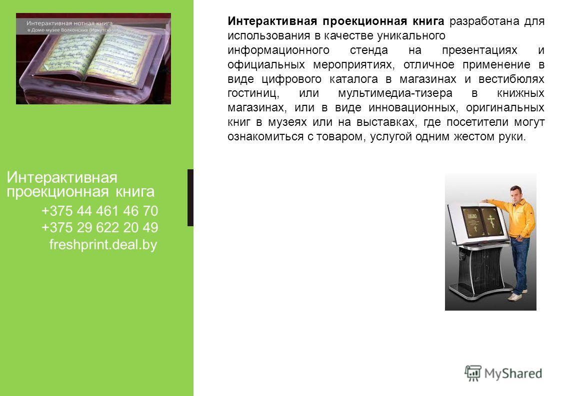 Интерактивная проекционная книга Интерактивная проекционная книга разработана для использования в качестве уникального информационного стенда на презентациях и официальных мероприятиях, отличное применение в виде цифрового каталога в магазинах и вест