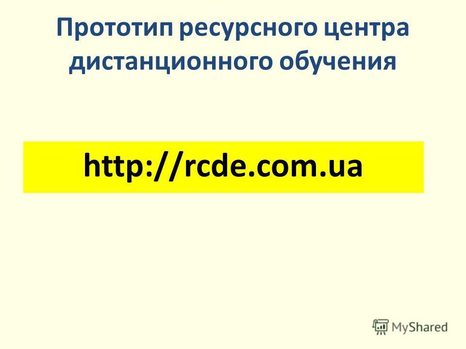 Прототип ресурсного центра дистанционного обучения http://rcde.com.ua