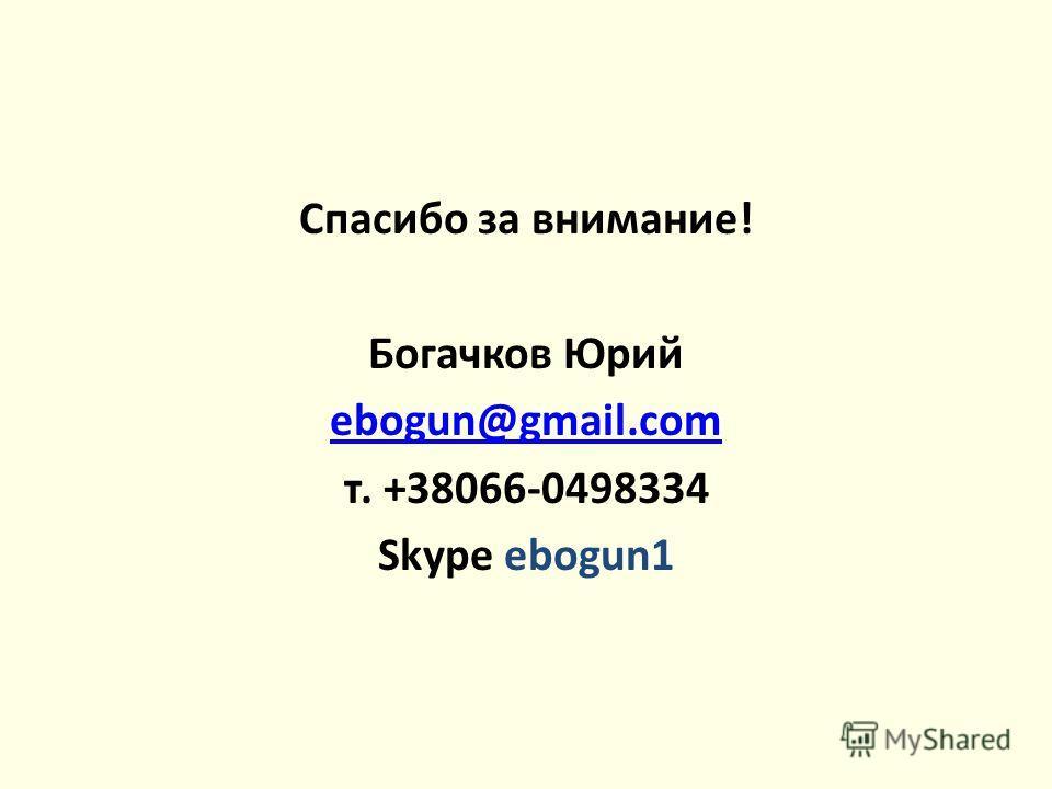 Спасибо за внимание! Богачков Юрий ebogun@gmail.com т. +38066-0498334 Skype ebogun1