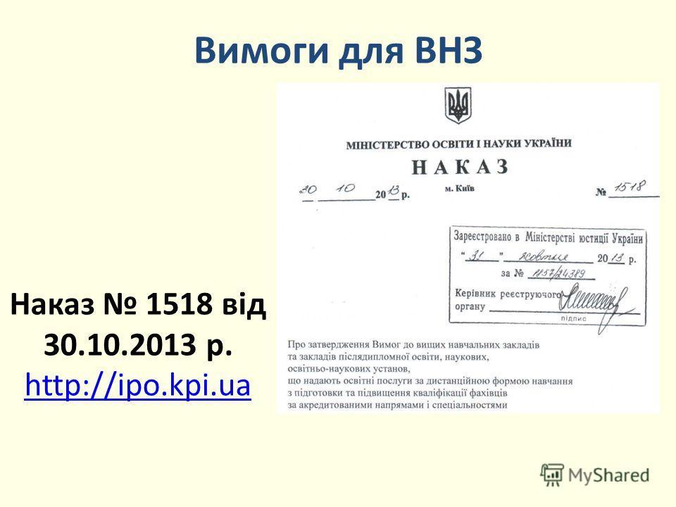 Вимоги для ВНЗ Наказ 1518 від 30.10.2013 р. http://ipo.kpi.ua http://ipo.kpi.ua