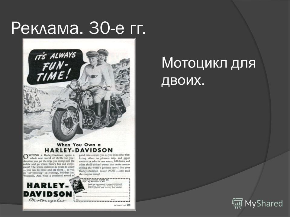 Реклама. 30-е гг. Мотоцикл для двоих.