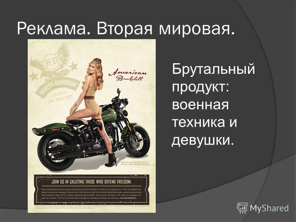 Реклама. Вторая мировая. Брутальный продукт: военная техника и девушки.