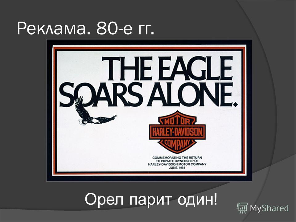 Реклама. 80-е гг. Орел парит один!