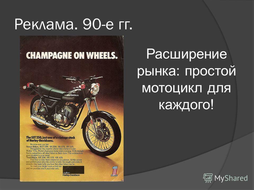 Реклама. 90-е гг. Расширение рынка: простой мотоцикл для каждого!