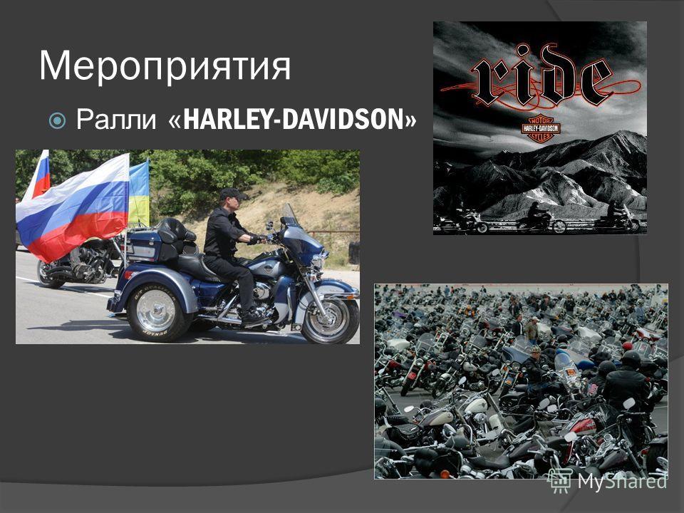 Мероприятия Ралли « HARLEY-DAVIDSON»