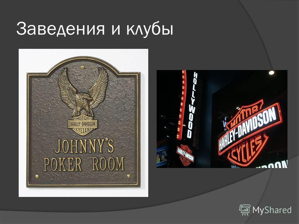Заведения и клубы