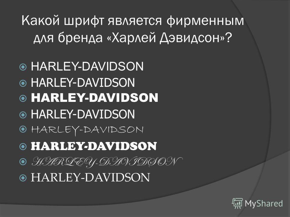 Какой шрифт является фирменным для бренда «Харлей Дэвидсон»? HARLEY-DAVIDSON