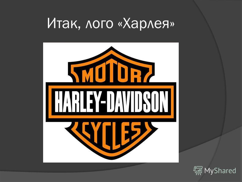 Итак, лого «Харлея»