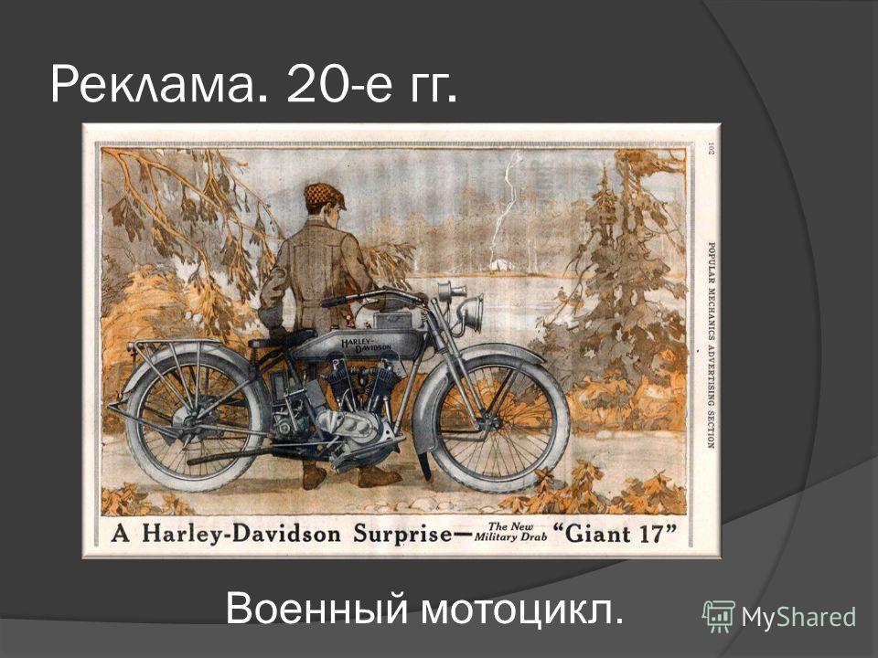 Реклама. 20-е гг. Военный мотоцикл.