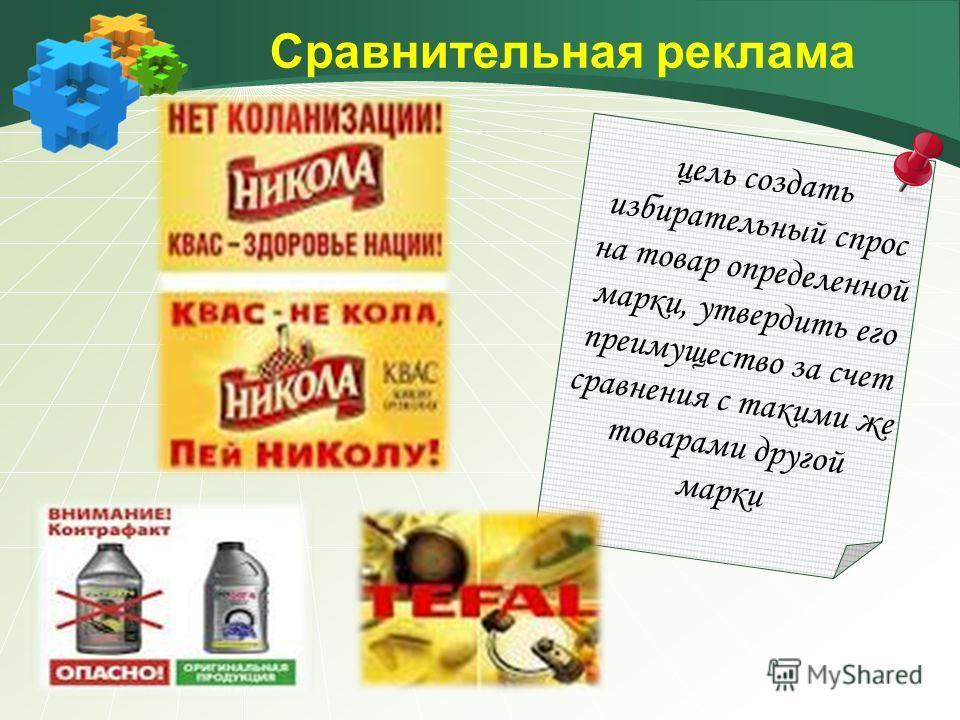 Сравнительная реклама цель создать избирательный спрос на товар определенной марки, утвердить его преимущество за счет сравнения с такими же товарами другой марки
