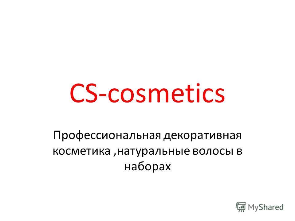CS-cosmetics Профессиональная декоративная косметика,натуральные волосы в наборах