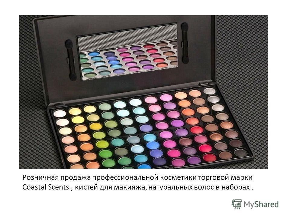 Розничная продажа профессиональной косметики торговой марки Coastal Scents, кистей для макияжа, натуральных волос в наборах.
